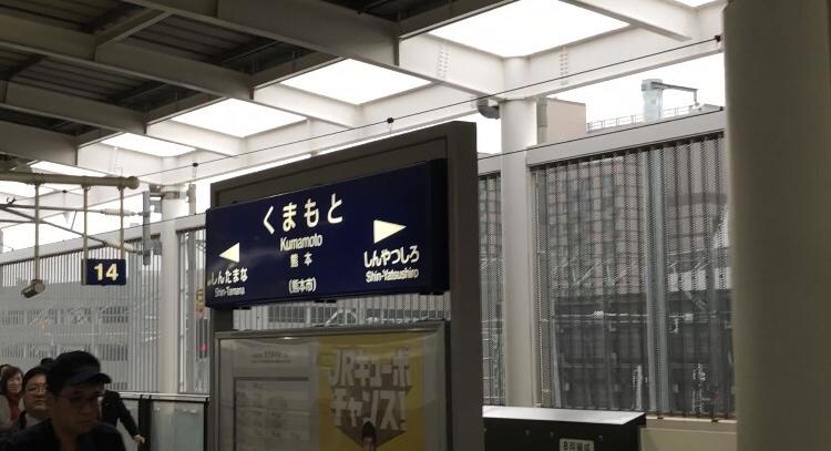 熊本駅の標識