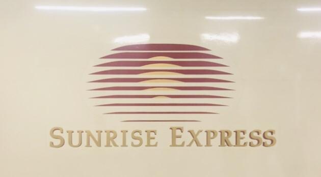 サンライズ・エクスプレスのロゴ