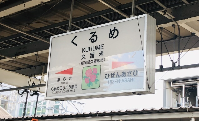 JR久留米駅の標識