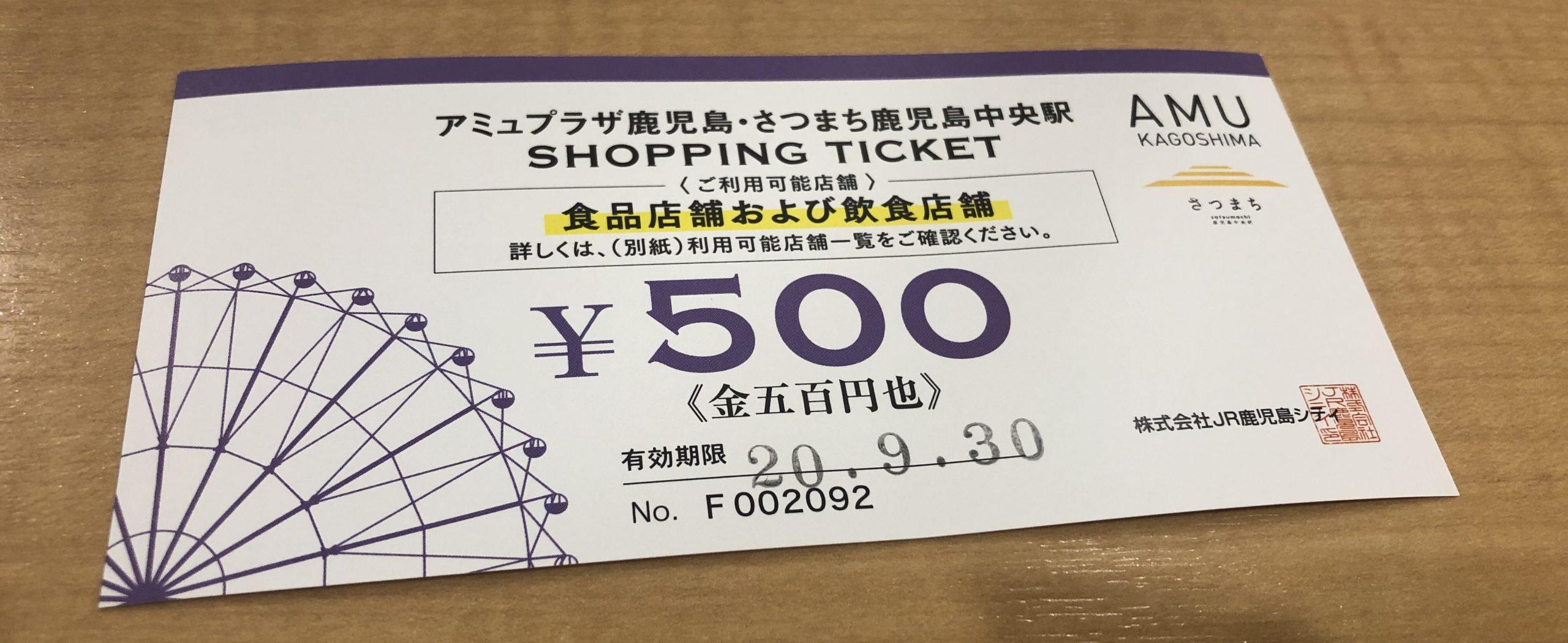アミュプラザ鹿児島・500円チケット