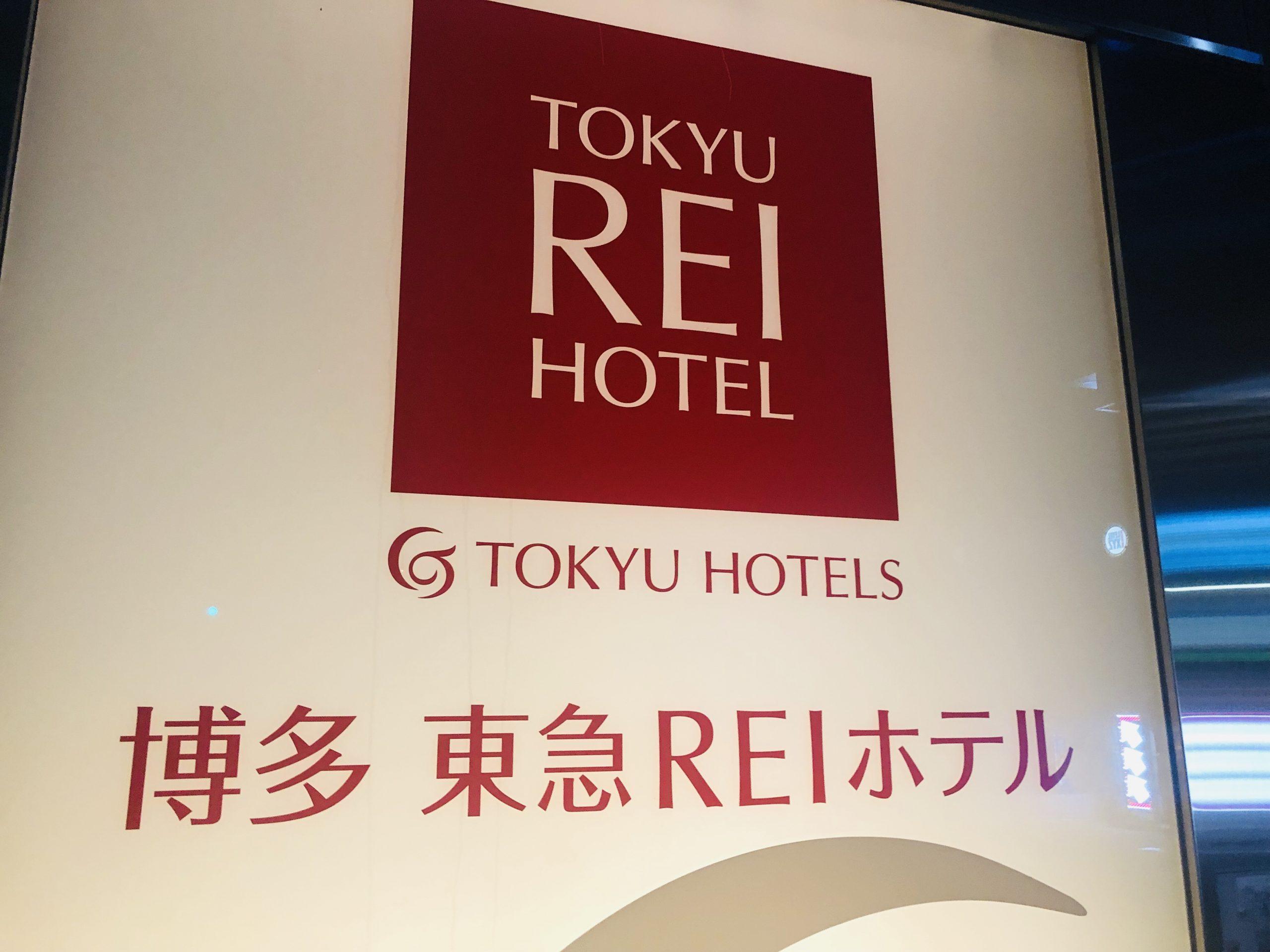 博多東急REIホテルの看板